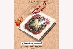 برپایی نمایشگاه تذهیب در نگارخانه گلستان