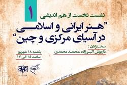 «هنر ایرانی و اسلامی در آسیای مرکزی و چین» بررسی میشود