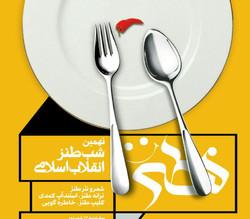 نهمین شب طنز انقلاب اسلامی برگزار میشود