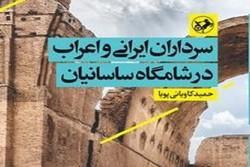 بررسی اوضاع ایران در اواخر عصر ساسانی در یک کتاب