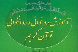 کتاب آموزش روخوانی و روانخوانی قرآن کریم نور در افغانستان