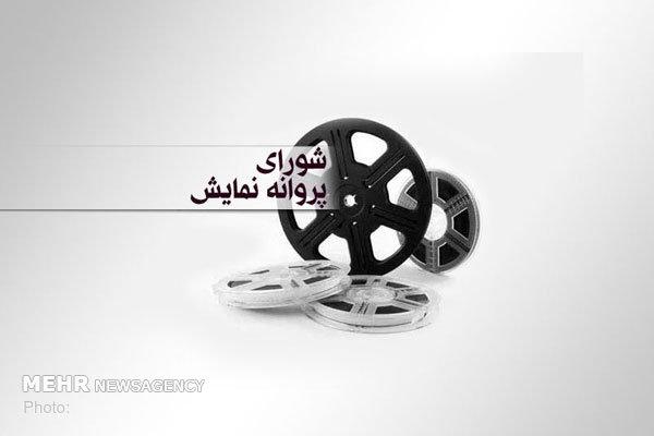 صدور مجوز نمایش برای ۲ فیلم کودک و نوجوان