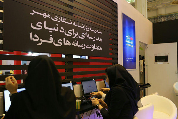 آغاز ثبت نام دورههای پائیز مدرسه روزنامهنگاری خبرگزاری مهر