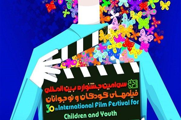 4 أطفال عرب حكاماً بمهرجان أفلام الأطفال الدولي الـ31  في إيران