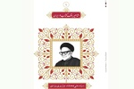 «مشاهیر وقف کتاب در ایران» منتشر شد