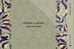 کتاب «نظام اداری در نهج البلاغه» به بازار نشر رسید