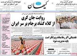 صفحه اول روزنامههای ۱۳ شهریور ۹۷