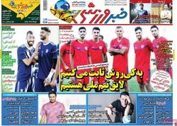 صفحه اول روزنامههای ورزشی ۱۳ شهریور ۹۷