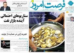 صفحه اول روزنامههای اقتصادی ۱۳ شهریور ۹۷