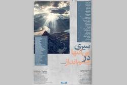برگزاری نمایشگاه «سیری بی انتها در چشم انداز» در گالری فرشته