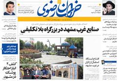 صفحه اول روزنامه های خراسان رضوی ۱۳ شهریور