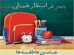 آمادگی ۱۳۰۰ مدرسه برای برگزاری جشن مهر ورزی در قزوین