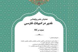 همایش بین المللی غدیر در ادبیات فارسی برگزار میشود