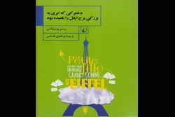 ترجمه سومین رمان پوئرتولاس به کتابفروشیها آمد
