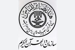 دوره تربیت مدرس آشنایی و انس کودکان با قرآن برگزار میشود