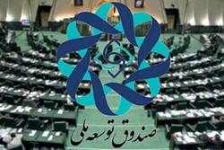 اعضای ناظر مجلس در صندوق توسعه ملی انتخاب شدند