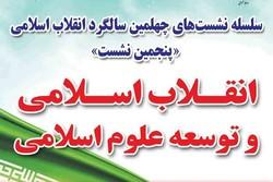 نشست «انقلاب اسلامی و توسعه علوم اسلامی» برگزار میشود
