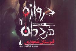 نخستین جلد از سه گانه «دروازه مردگان» منتشر شد