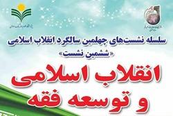 نشست «انقلاب اسلامی و توسعه فقه» برگزار میشود
