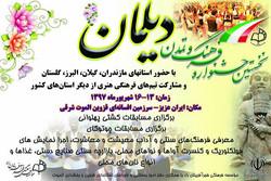 نخستین جشنواره «فرهنگ و تمدن دیلمان» در الموت شرقی برگزار شد