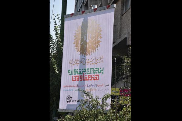 تمدید مهلت ارسال آثار بخش پرچم و کتیبه جشنواره «هنر مقاومت»