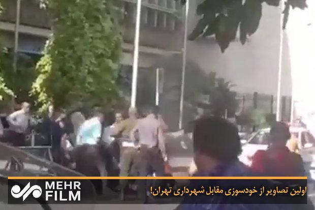 فلم/ تہران میونسپلٹی کے سامنے خود سوزی کی ابتدائی تصویر
