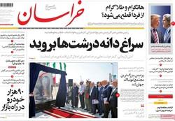صفحه اول روزنامههای ۱۴ شهریور ۹۷