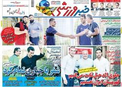 صفحه اول روزنامههای ورزشی ۱۴ شهریور ۹۷