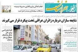 صفحه اول روزنامه های خراسان رضوی ۱۴ شهریور