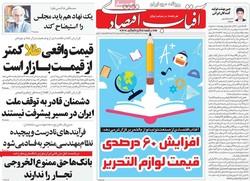 صفحه اول روزنامههای اقتصادی ۱۴ شهریور ۹۷