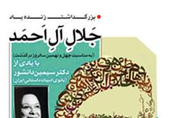 بزرگداشت جلال آل احمد برگزار میشود