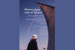 'Sons of Sindbad' to vie at Kazan Intl. Festival of Muslim Cinema