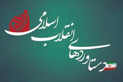 کتاب دستاوردهای چهل سالگی انقلاب در کرمانشاه تدوین می شود