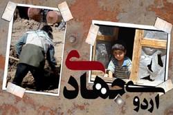 اعزام ۲۱ گروه جهادی به مناطق محروم استان قزوین