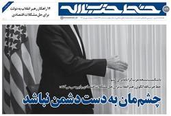 شماره ۱۴۹ نشریه خط حزب الله منتشر شد