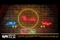 مرور چهلسال سینمای ایران (۶۵-۶۶)/ سالهای عبور از یک بحران