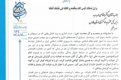قدردانی جامعه روحانیت از اعلام اسامی مفسدان اقتصادی فارس