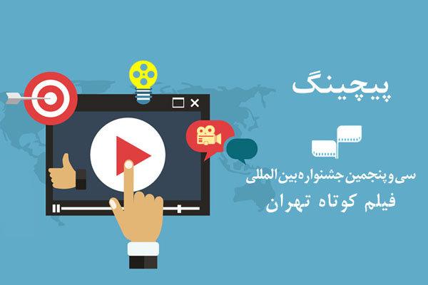 معرفی هیات انتخاب «پیچینگ» جشنواره فیلم کوتاه تهران