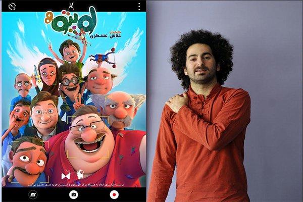 هومن شاهی برای انیمیشن «لوپتو» می خواند