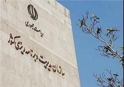 شورای عالی فنی سازمان برنامه و بودجه مرجع داوری ۱۶ قرارداد عمرانی شد