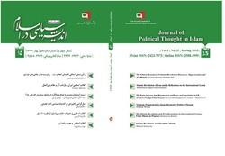 پانزدهمین شماره فصلنامه اندیشه سیاسی در اسلام را منتشر شد