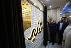 افتتاح مرکز فرهنگی، آموزشی الغدیر وزارت دفاع
