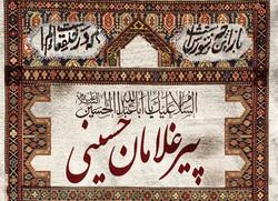 هفدهمین اجلاس بین المللی پیرغلامان حسینی در حسینیه ایران آغاز شد