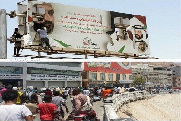 تظاهرات علیه ائتلاف سعودی وپاره کردن تصاویر رهبران آنها درشرق یمن