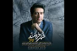 محمد معتمدی برای همدان خواند/ آوازی برای «شهر خردمند»