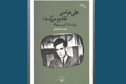 کتاب «علی عباسی تقدیم میکند» منتشر شد/ از سینما تا مهاجرت