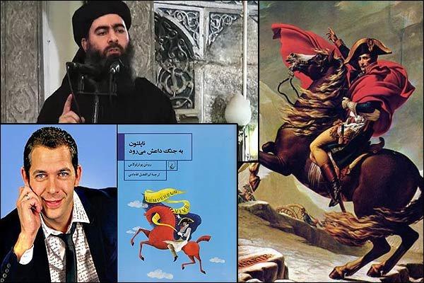 فرستادن ناپلئون به جنگ داعش/شوخی ایدئولوژیک با ابوبکر البغدادی