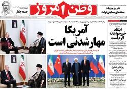 صفحه اول روزنامههای ۱۷ شهریور ۹۷