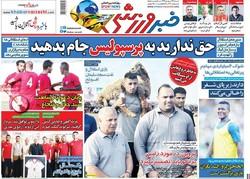 صفحه اول روزنامههای ورزشی ۱۷ شهریور ۹۷