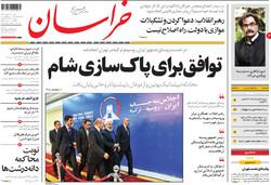 صفحه اول روزنامه های  خراسان رضوی ۱۷ شهریور